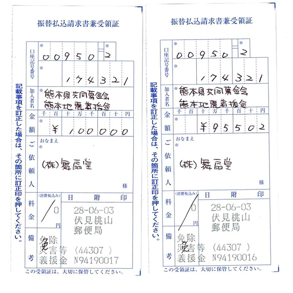 kifu201605