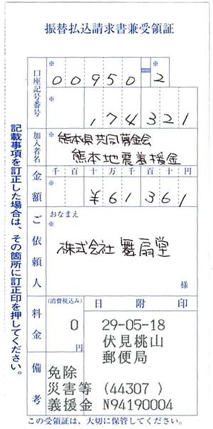 2017.05.18_kifu