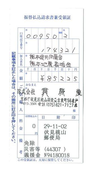 熊本募金報告2017.10